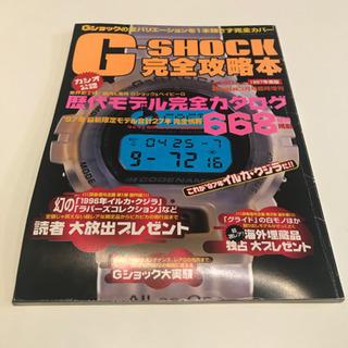 レア G-SHOCK 完全攻略本 begin1997年度版