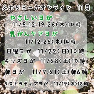 11月のオンラインヨガ