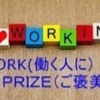 お昼過ぎまでガンバるママさん達募集中♪扶養内でも働ける月8マン円...