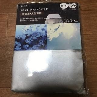 フロントガラスの凍結防止