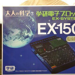 大人の科学 学研電子ブロック EX-SYSTEM EX-150(...
