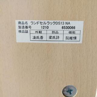 ランドセルラック − 福島県