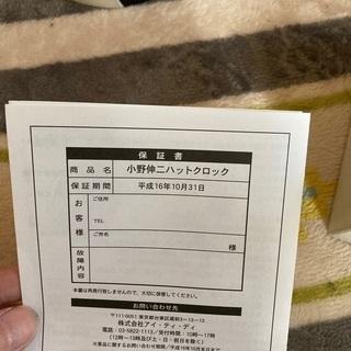 小野伸二、ハットクロック - その他