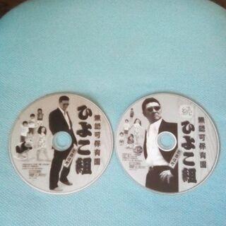 値下げ!!DVD 無認可保育園ひよこ組