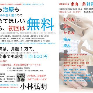 ✨京都市内で毎週土日月✨初回500円で整体・姿勢矯正✨学生は無料...