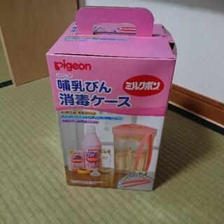 ピジョン ミルクポン 母乳瓶消毒ケース