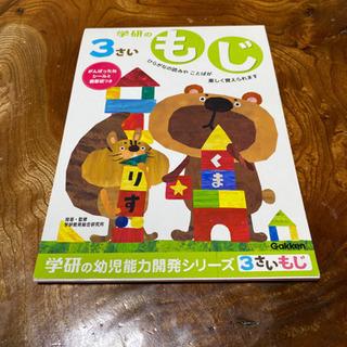 【無料】学研 3さい もじ