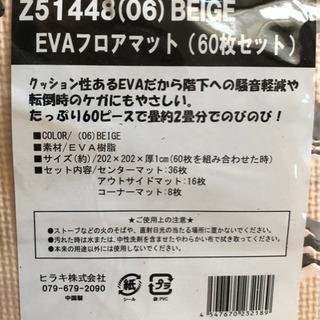 【引き取り者確定】フロアマット - 名古屋市