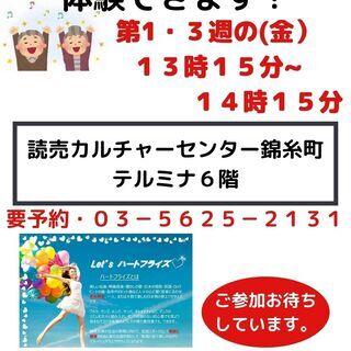 11月6日金曜日★新♡社交ダンスエクササイズ【ハートフライ…