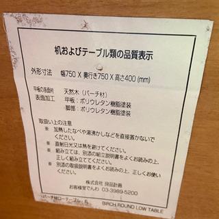 丸テーブル ちゃぶ台 良品計画 - 岡山市