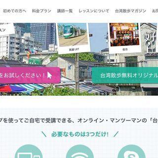 【無料体験あり】オンラインで台湾華語!台湾ネイティブ講師と…