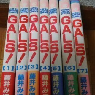 【ネット決済】GALS!