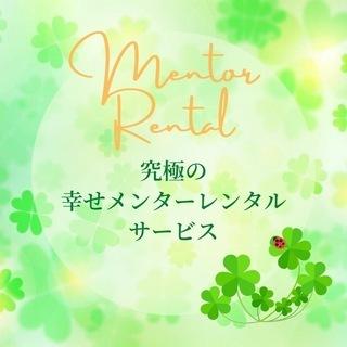 究極の幸せメンターレンタルサービス☆貴方を元気にスマイルに♫