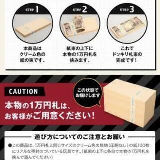 ダミー用の100万円札束が10束
