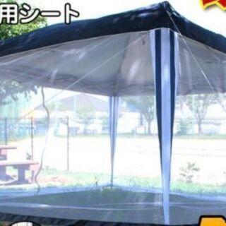 【未使用】タープテント用ネット、メッシュ、蚊帳_カンタンタープ_...