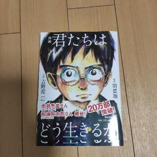 漫画 君たちはどう生きるか 吉野源三郎