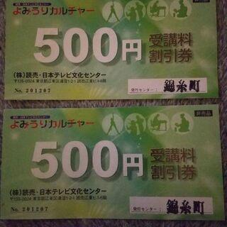 よみうりカルチャー錦糸町 割引券