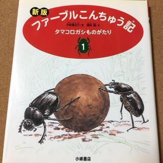 【ファーブルこんちゅう記 1】小林清之介 / 横内襄★送料無料
