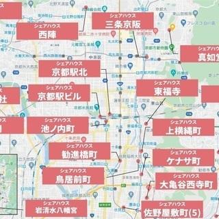 《京都市内24のシェアハウス住み放題 》 初期費用無! 保証会社...