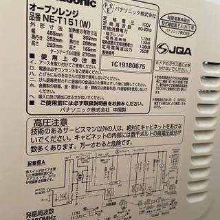 オーブンレンジ Panasonic NE-T151 ホワイト - 家具