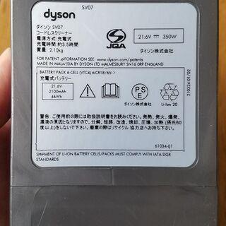 処分 ダイソン バッテリー 商品を購入せず処分のみでもできますか?