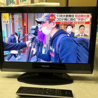 東芝 REGZA 22インチデジタルハイビジョン液晶テレビ 22...
