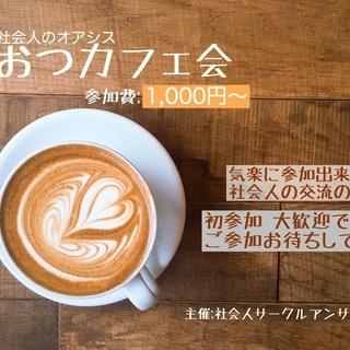 第12回 おつカフェ会(2020年11月6日開催)