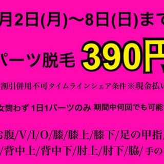 1パーツ390円