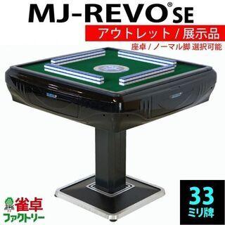 【ネット決済・配送可】全自動麻雀卓 MJ-REVO SE 中古