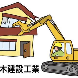 『解体工事』建て替え•空き家対策!