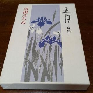 俳句 川柳 五月 絵蝋燭