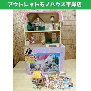 シルバニアファミリー ぶどうの森のお家 家具小物・人形セッ…