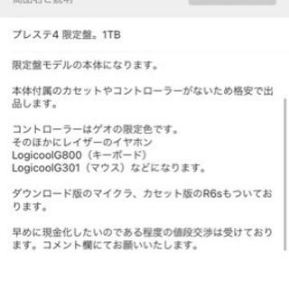 【ネット決済・配送可】プレステ4限定盤他諸々