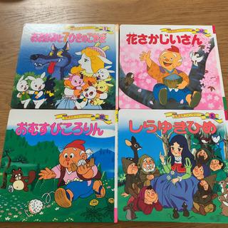 世界名作ファンタジー 4冊