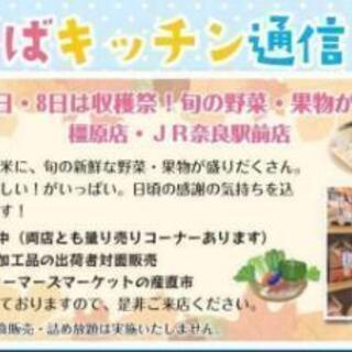 まほろばキッチン橿原店 収穫祭