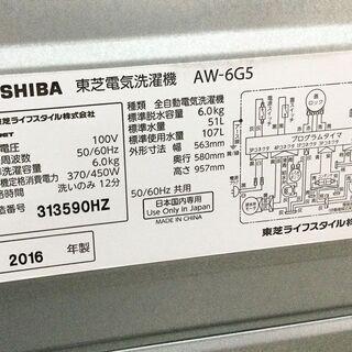 東芝 TOSHIBA 洗濯機 6㎏ AW-6G5 2016年製 パワフル浸透洗浄 ふろ水ポンプ付き − 福岡県