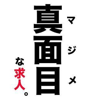 【募集わずか】草加市/日払い・週払いOK💰/土日休み😊40代まで...