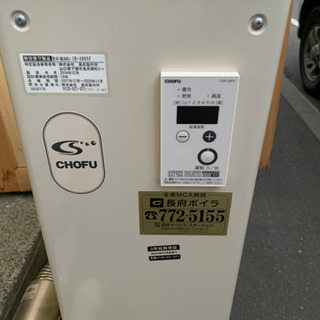 163☆ 長府 石油給湯機 2018年製 ボイラー 給湯設備 中古品 - 江別市