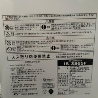 163☆ 長府 石油給湯機 2018年製 ボイラー 給湯設備 中古品 − 北海道