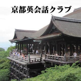 京都駅前で開催の英会話サークルです☆彡