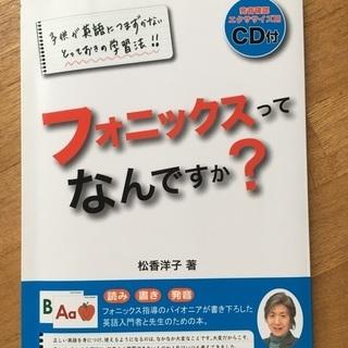 本「フォニックスってなんですか?」