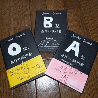 A、B、O型の血液型 自分の説明書