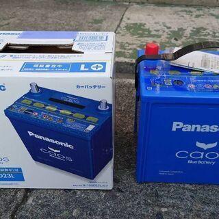 【ネット決済】Panasonic caosバッテリー 100D23L