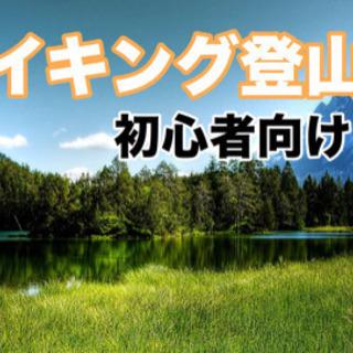 11月8日(日)11時から@三日月山☆ハイキング登山❗️初…