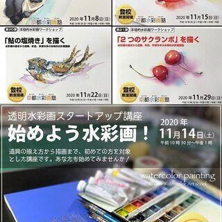 京都水彩画塾の11月のワークショップ!