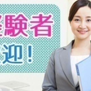 【交通費別途支給】経理事務/正社員/福井市/経験者歓迎/1…