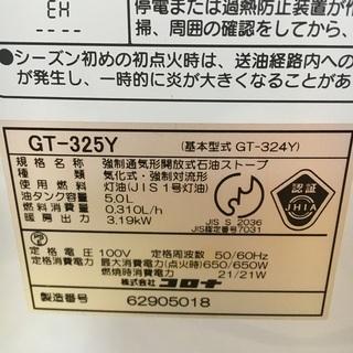 コロナ  石油ストーブ GT 325Y 05年製  - 家電