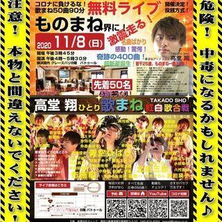 11月8日(日)特別無料ライブ!【ものまね50連発 ひとり紅白歌...