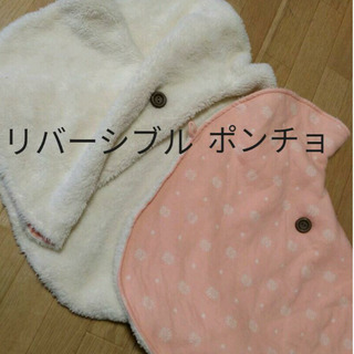 ¥700 ボア サーモンピンク リバーシブル ポンチョ 70 8...