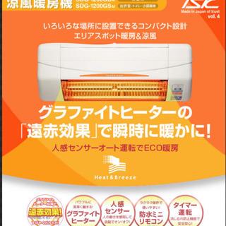 高須産業(TSK) 涼風暖房機 脱衣所・トイレ・小部屋用 非防水...